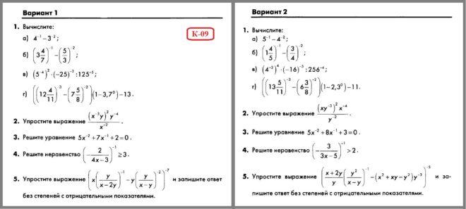 Алгебра 8 Макарычев. КИМ Глазков. Контрольная работа № 9