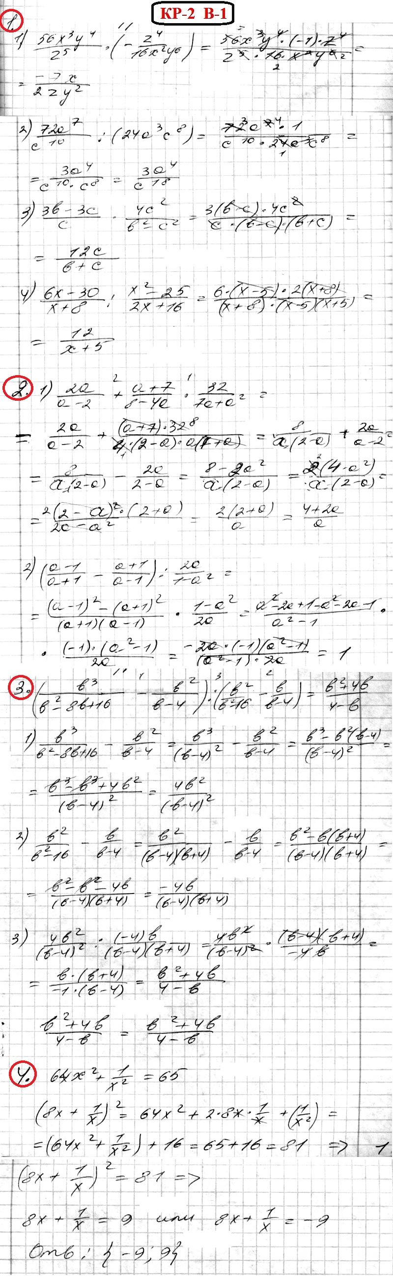 ОТВЕТЫ на КР-2 Алгебра 8 Мерзляк. Вариант 1