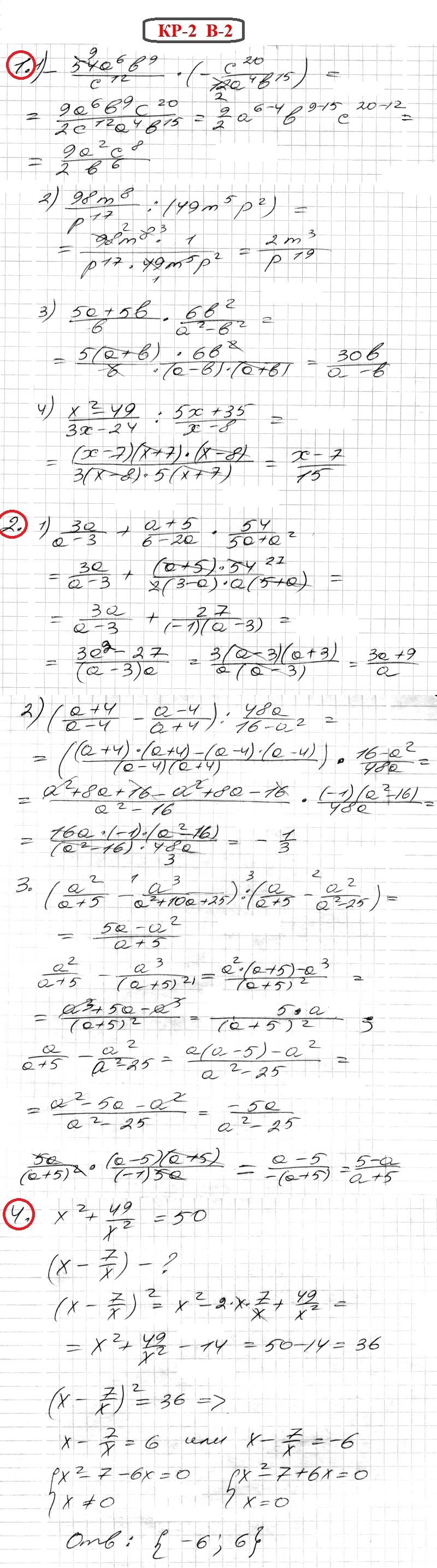 ОТВЕТЫ на КР-2 Алгебра 8 Мерзляк. Вариант 2
