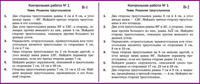 ОТВЕТЫ на КР-1 Геометрия 9 Мерзляк