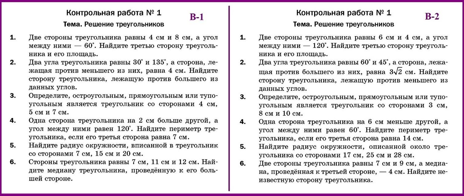 Геометрия 9 Контрольные Мерзляк КР-1