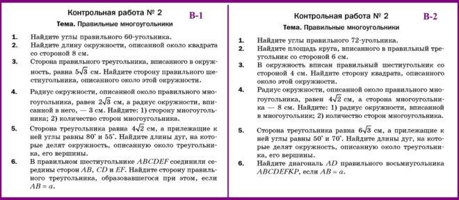 ОТВЕТЫ на КР-2 Геометрия 9 Мерзляк