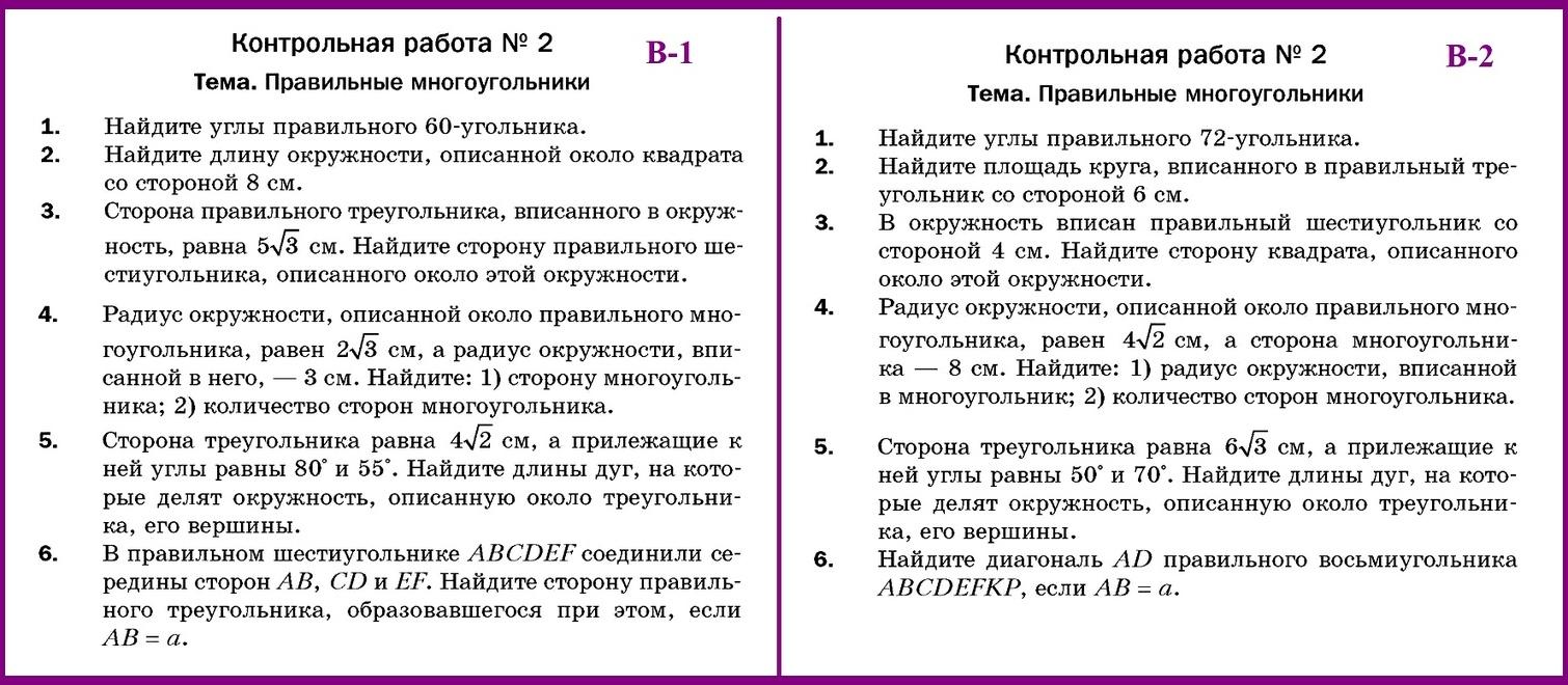 Геометрия 9 Мерзляк КР-2