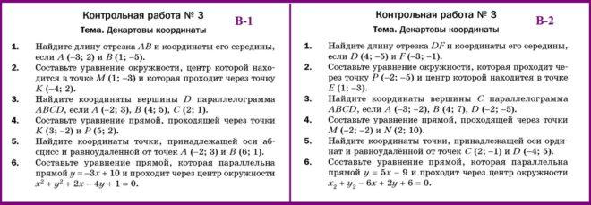 ОТВЕТЫ на КР-3 Геометрия 9 Мерзляк