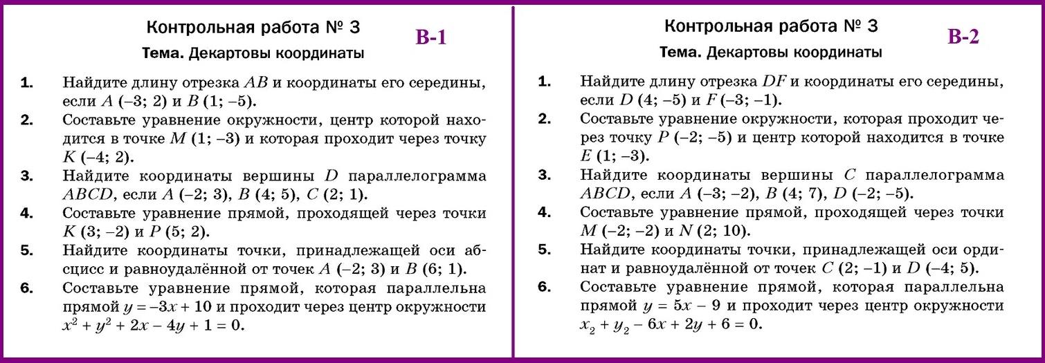Геометрия 9 Контрольные Мерзляк Кр-3