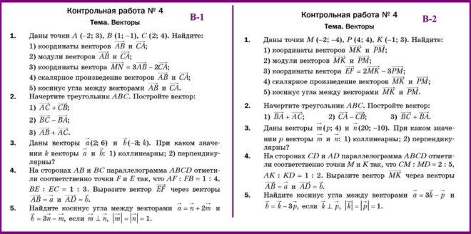 ОТВЕТЫ на КР-4 Геометрия 9 Мерзляк