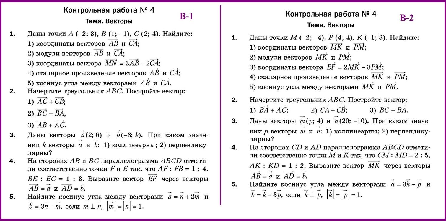 Геометрия 9 Мерзляк КР-4
