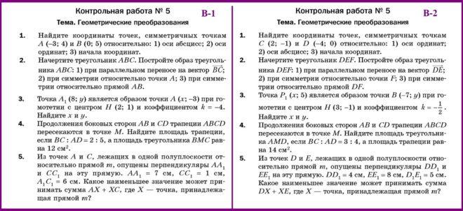 ОТВЕТЫ на КР-5 Геометрия 9 Мерзляк