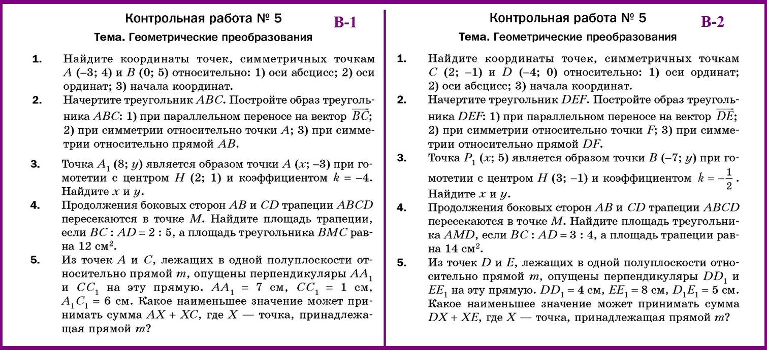 Геометрия 9 Контрольные Мерзляк КР-5