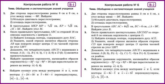 ОТВЕТЫ на КР-6 Геометрия 9 Мерзляк