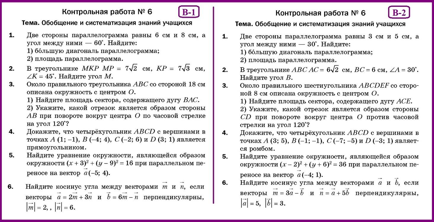 Геометрия 9 Мерзляк Кр-6