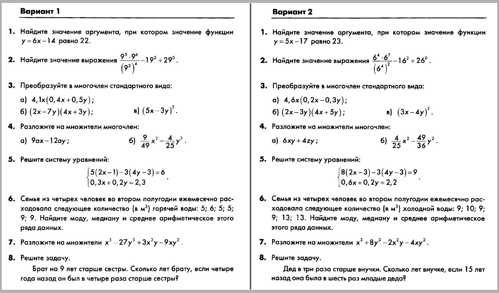 Алгебра 7 Макарычев Глазков КР-10