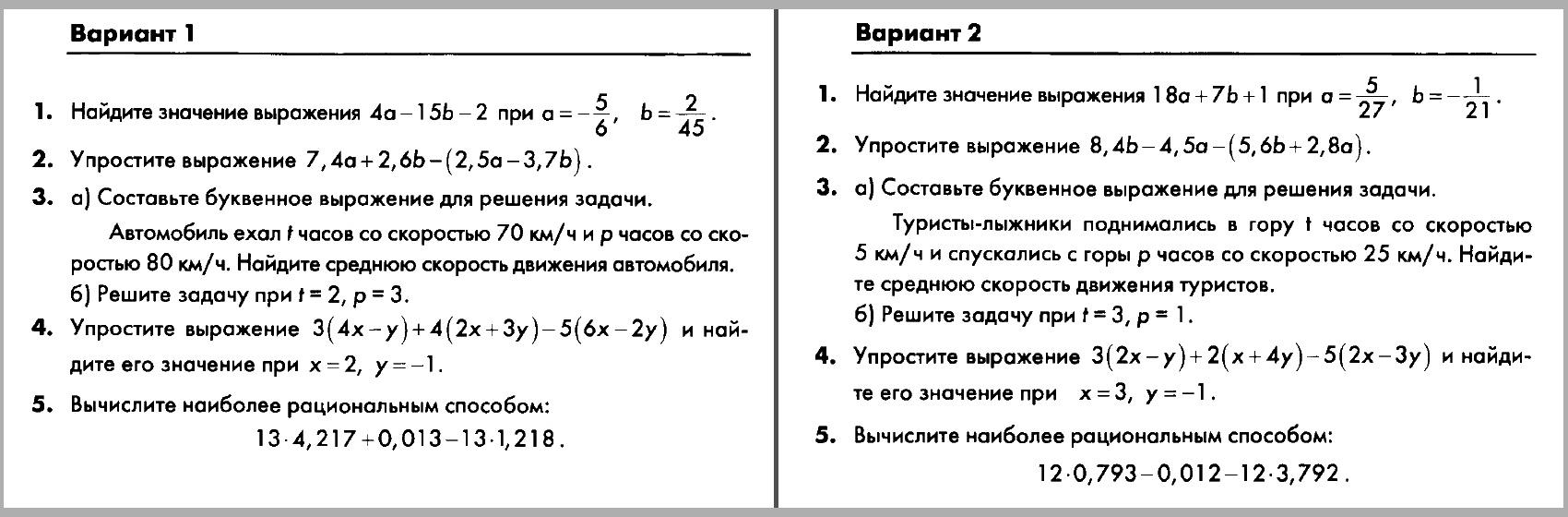 Алгебра 7 Макарычев Глазков КР-01