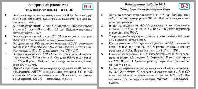 ОТВЕТЫ на КР-1 Геометрия 8 Мерзляк