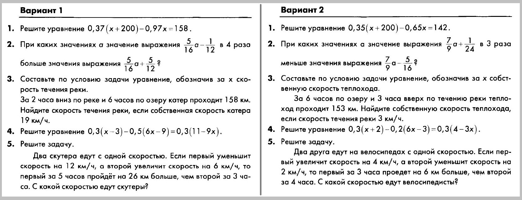 Алгебра 7 Макарычев Глазков КР-02