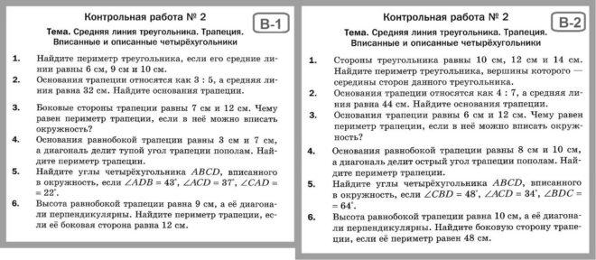 ОТВЕТЫ на КР-2 Геометрия 8 Мерзляк