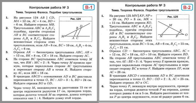 ОТВЕТЫ на КР-3 Геометрия 8 Мерзляк