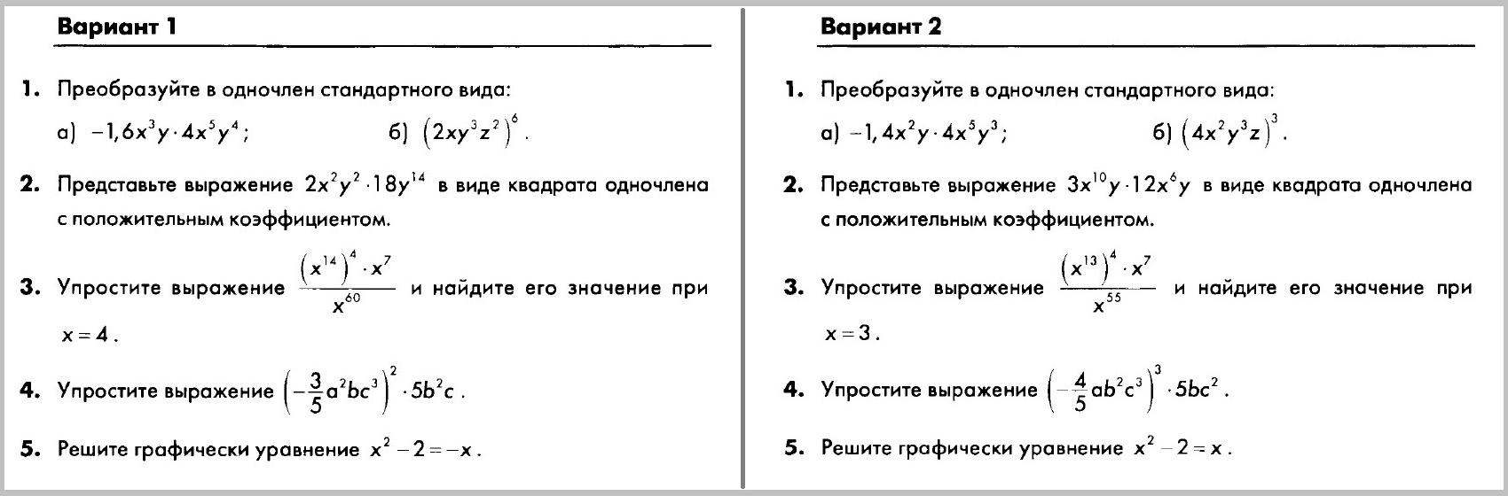 Алгебра 7 Макарычев Глазков КР-04