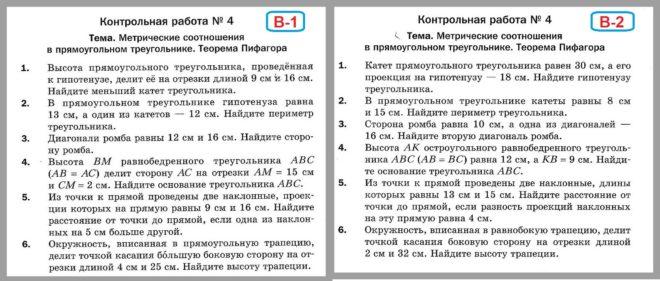 ОТВЕТЫ на КР-4 Геометрия 8 Мерзляк
