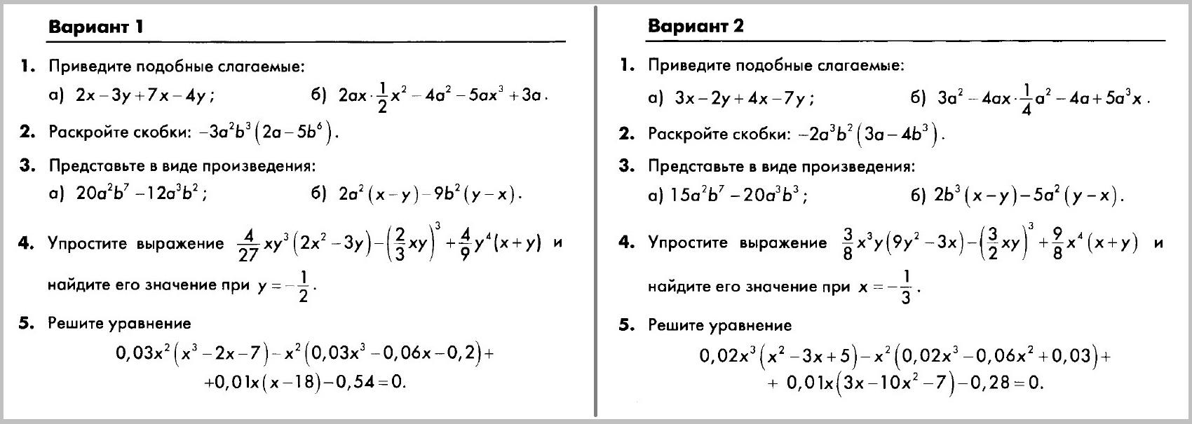 Алгебра 7 Макарычев Глазков КР-05