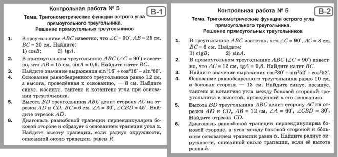 ОТВЕТЫ на КР-5 Геометрия 8 Мерзляк