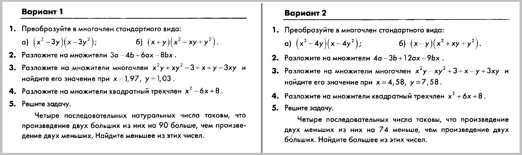 Алгебра 7 Макарычев Глазков КР-06