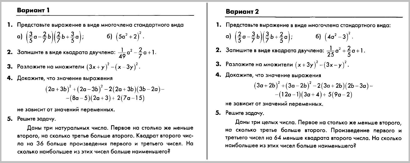 Алгебра 7 Макарычев - КИМ Глазков КР-07