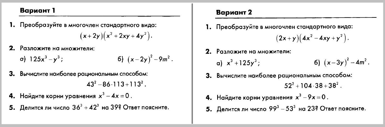Алгебра 7 Макарычев Глазков КР-08