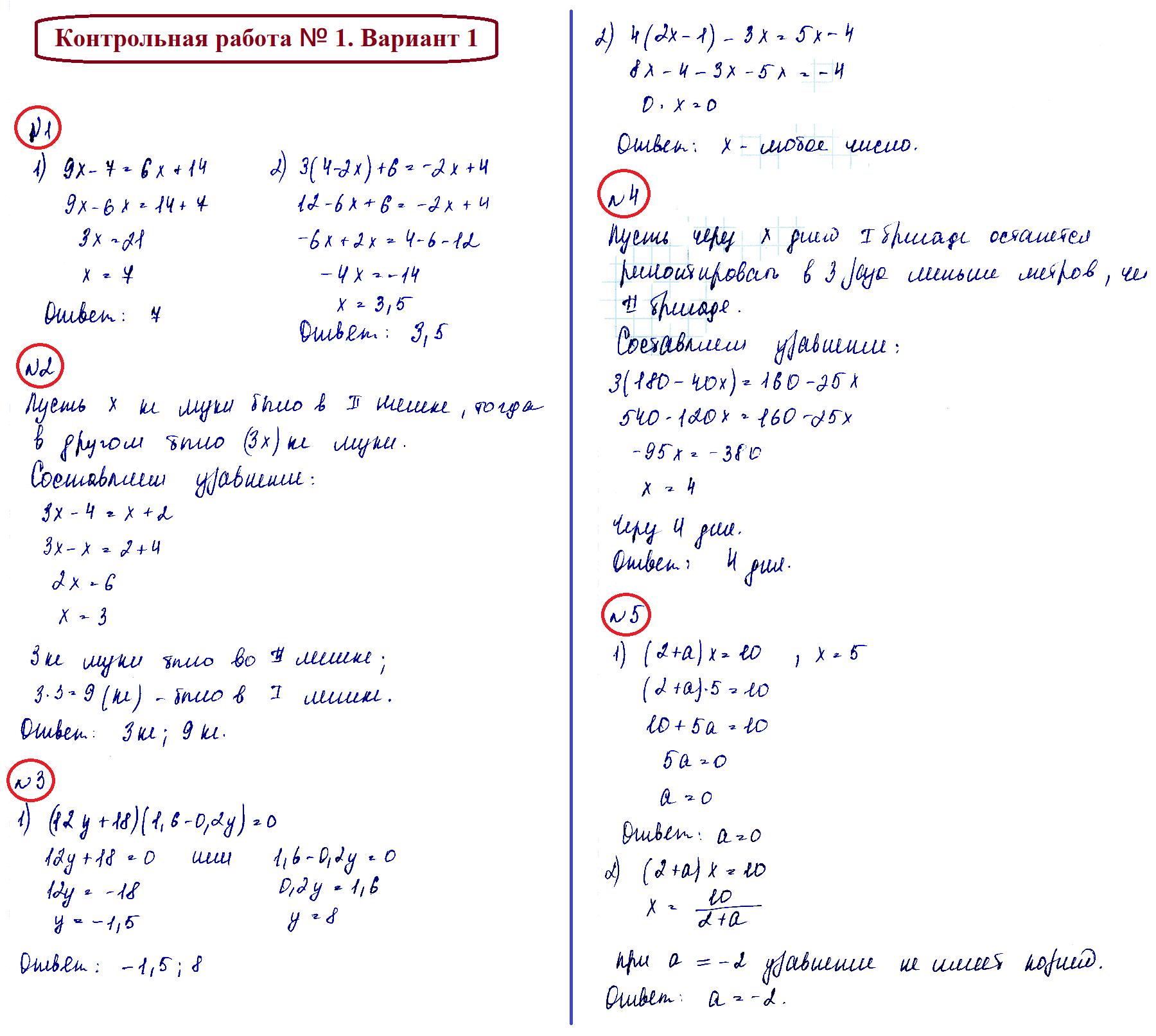 ОТВЕТЫ на КР-1 Алгебра 7 Мерзляк В1