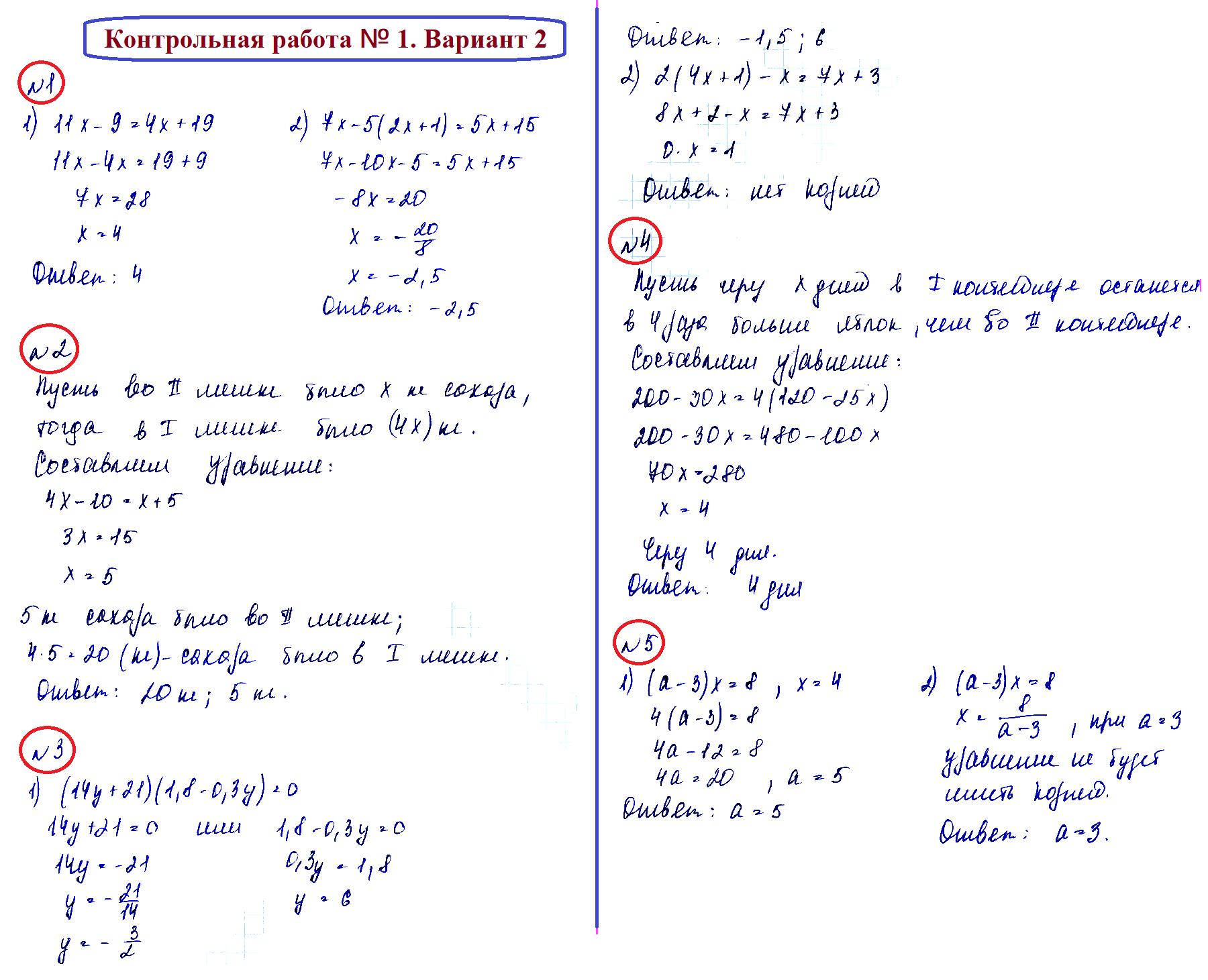 ОТВЕТЫ на КР-1 Алгебра 7 Мерзляк В2