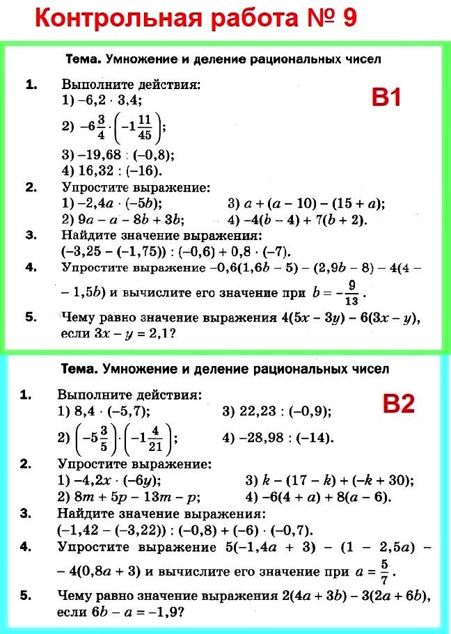 Контрольная работа № 9. Математика 6 Мерзляк