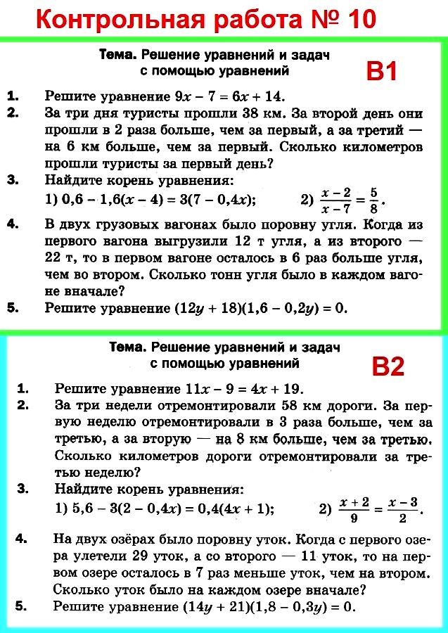 КР-10 Математика 6 Мерзляк