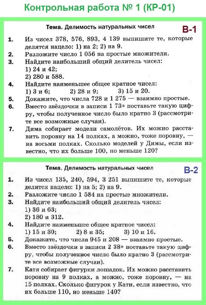 Контрольная работа № 1. Математика 6 Мерзляк