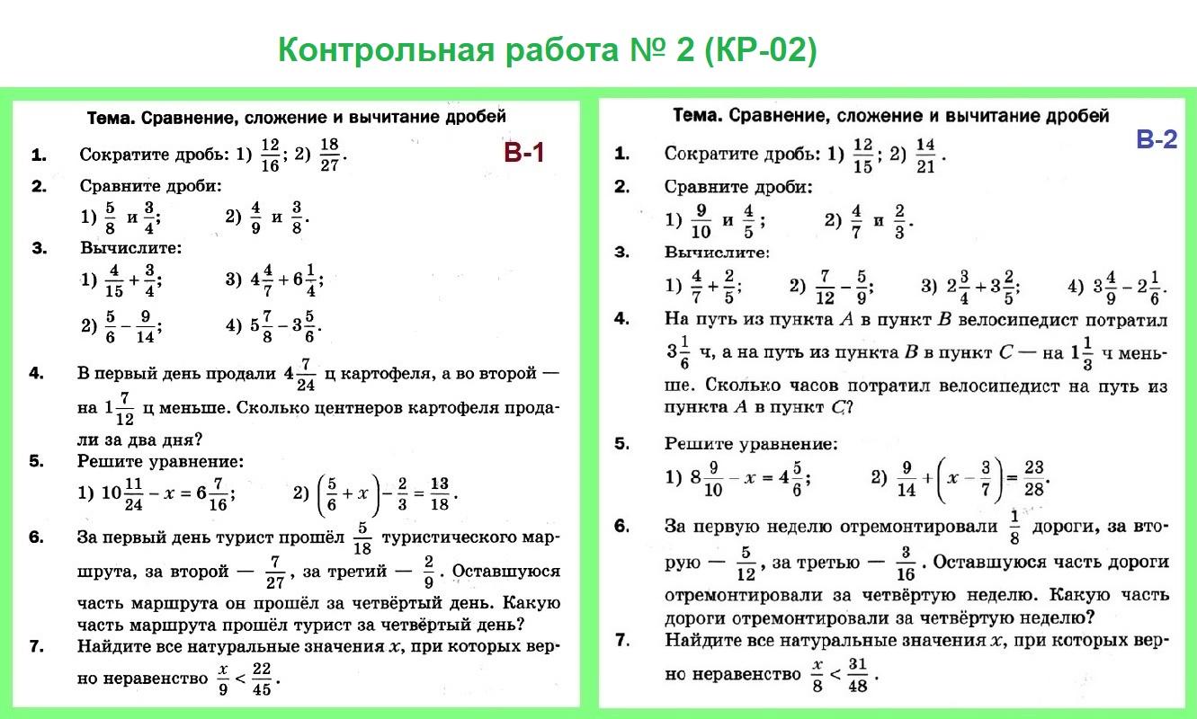 Контрольная работа № 2. Математика 6 Мерзляк