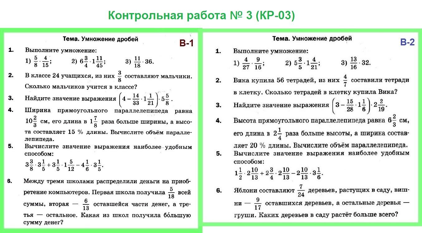 Контрольная работа № 3. Математика 6 Мерзляк