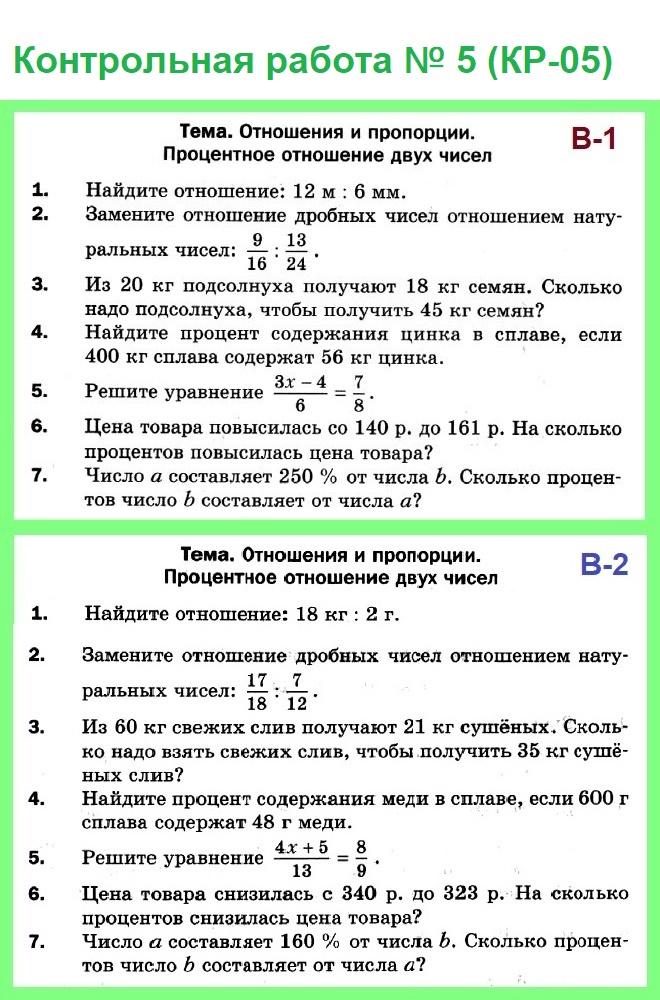 Контрольная работа № 5. Математика 6 Мерзляк