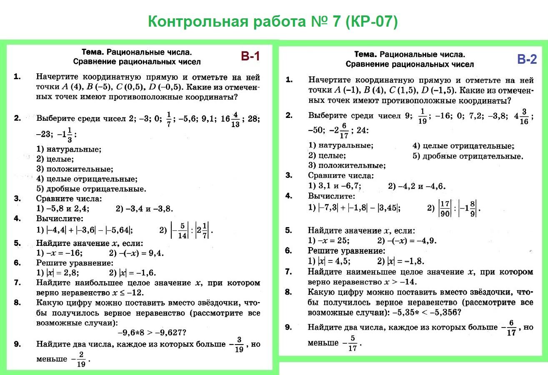 Контрольная работа № 7. Математика 6 Мерзляк