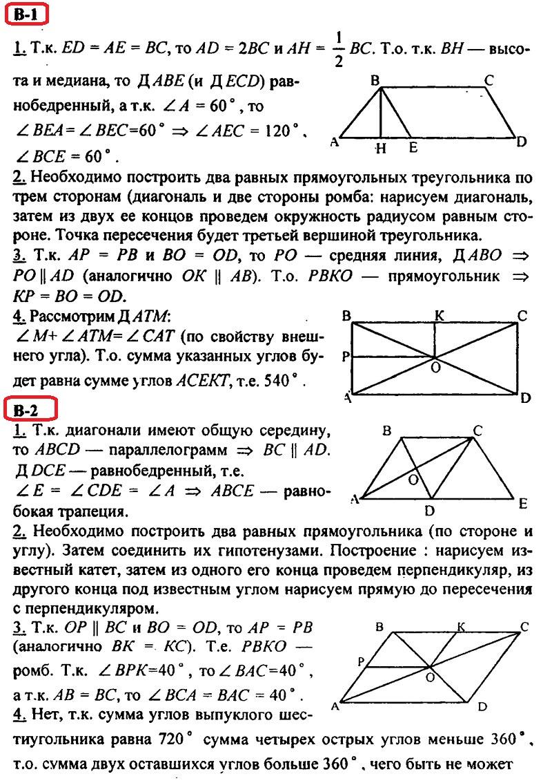 ОТВЕТЫ на КР-1 Геометрия 8 (Зив)