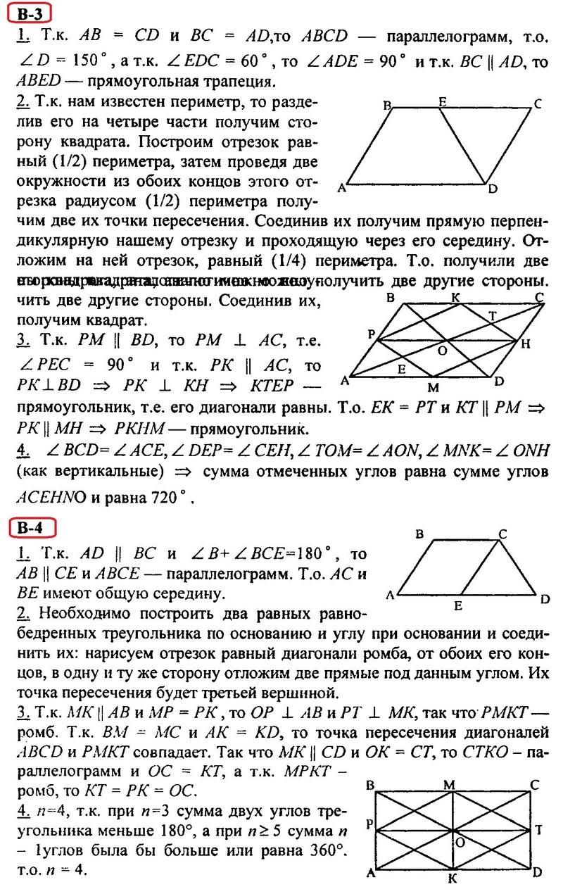 """Контрольная работа по геометрии """"Четырехугольники"""". Решения и ответы"""
