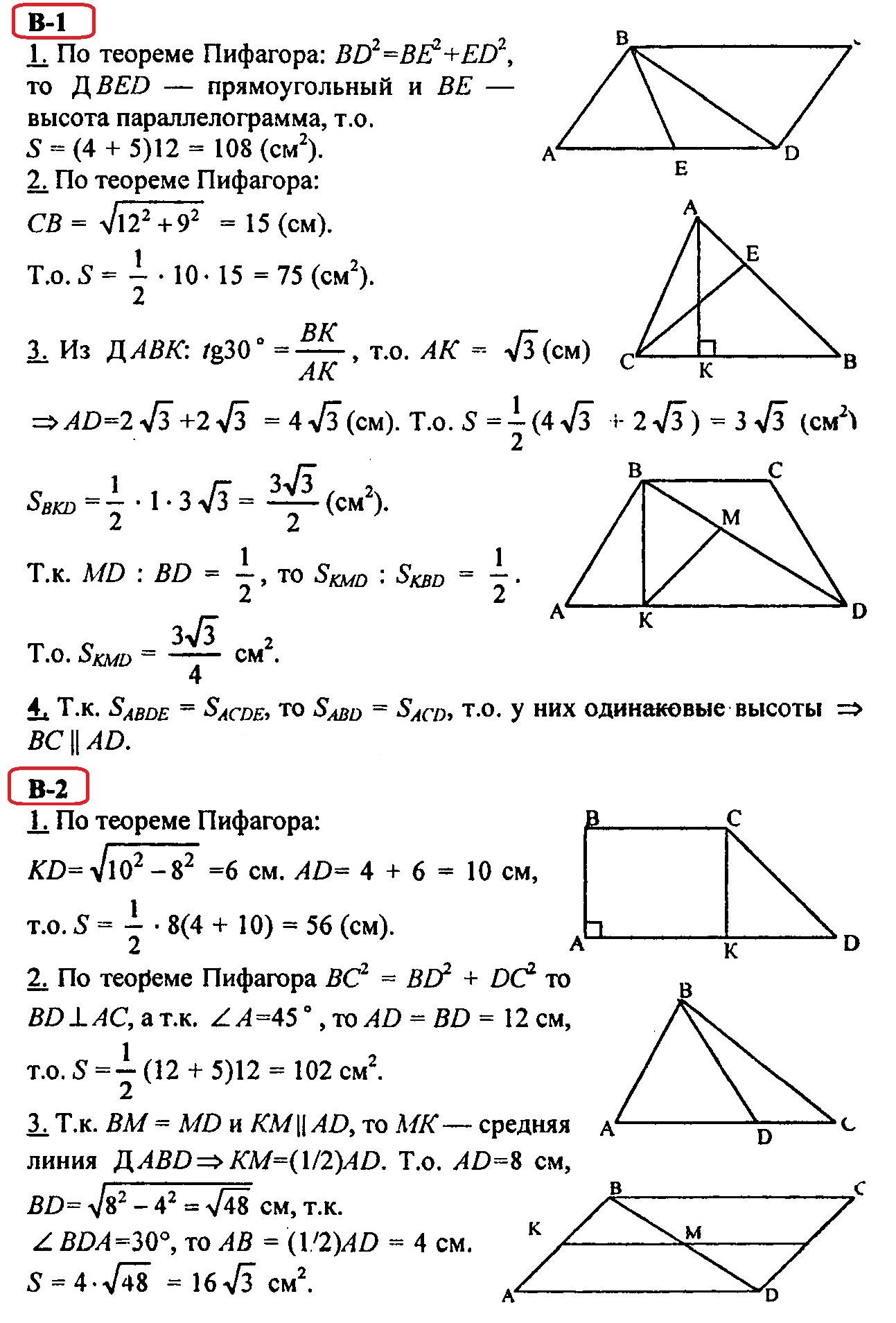 ОТВЕТЫ на КР-2 Геометрия 8 (Зив)