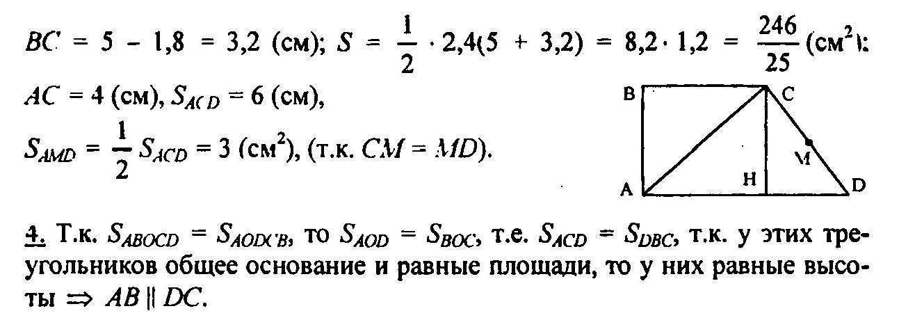 Контрольные работы по геометрии в 8 классе. Ответы и решения на КР-2
