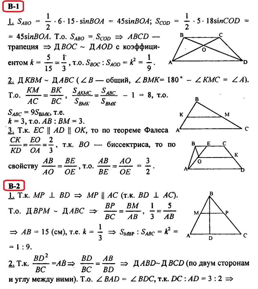 ОТВЕТЫ на КР-3 Геометрия 8 (Зив)