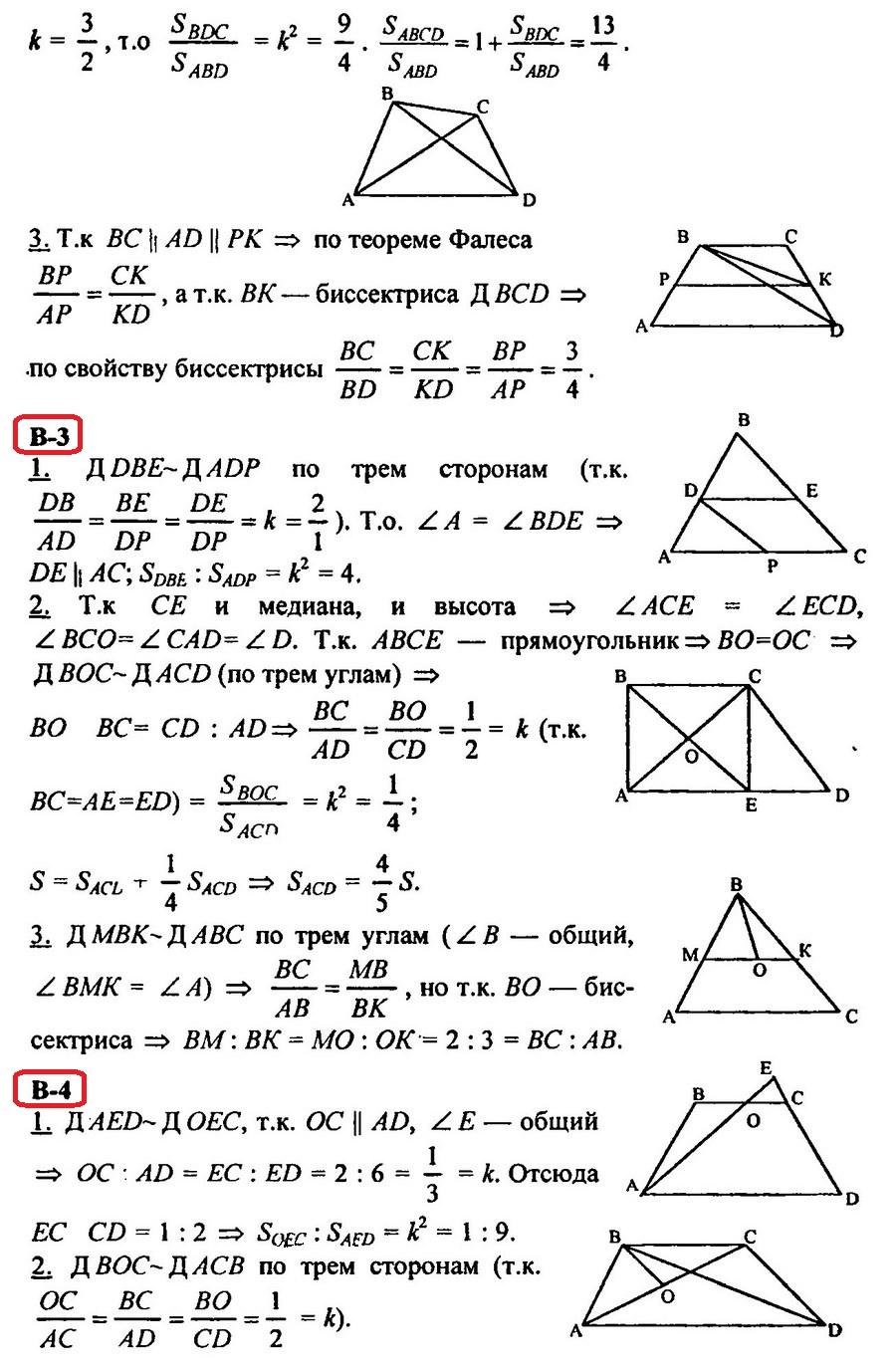 """Контрольная работа по геометрии """"Подобные треугольники"""""""