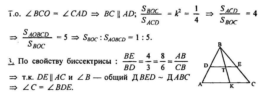 """Ответы на Контрольная работа по геометрии """"Подобные треугольники"""""""