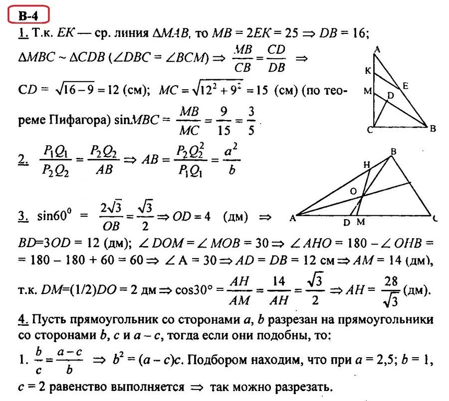 """Контрольная работа по геометрии """"Применение подобия"""". Ответы и решения на КР-4 (Атанасян)"""