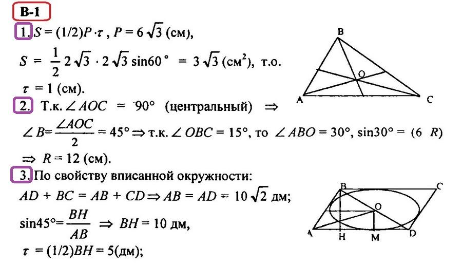 ОТВЕТЫ на КР-5 Геометрия 8 (Зив)