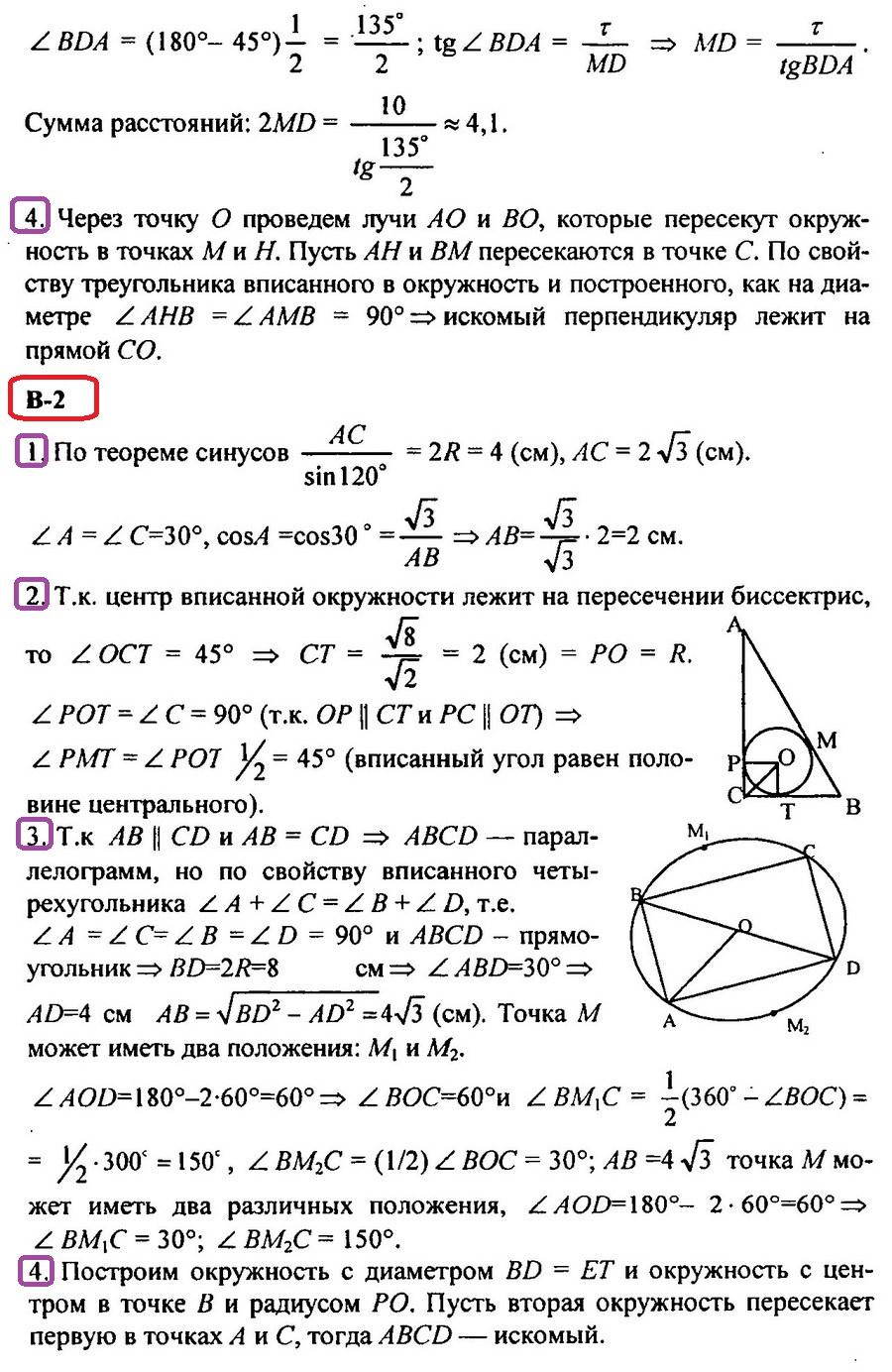 Контрольная работа по геометрии 8 класс. Окружность (Атанасян)