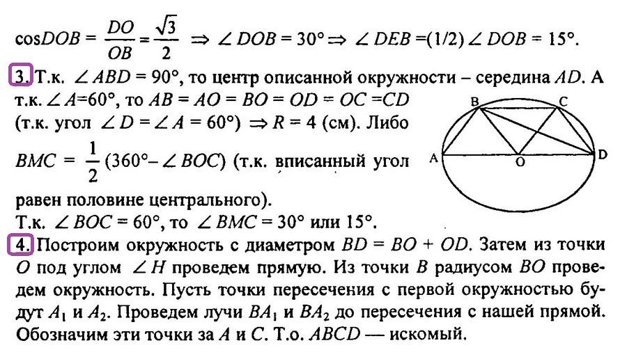 Контрольная работа по геометрии 8 класс. Окружность. Ответы и решения