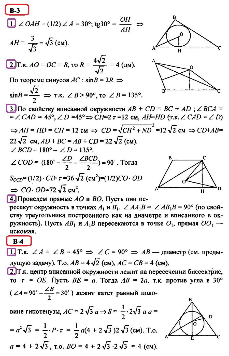 Контрольная работа по геометрии 8 класс. Окружность КР-5 Зив