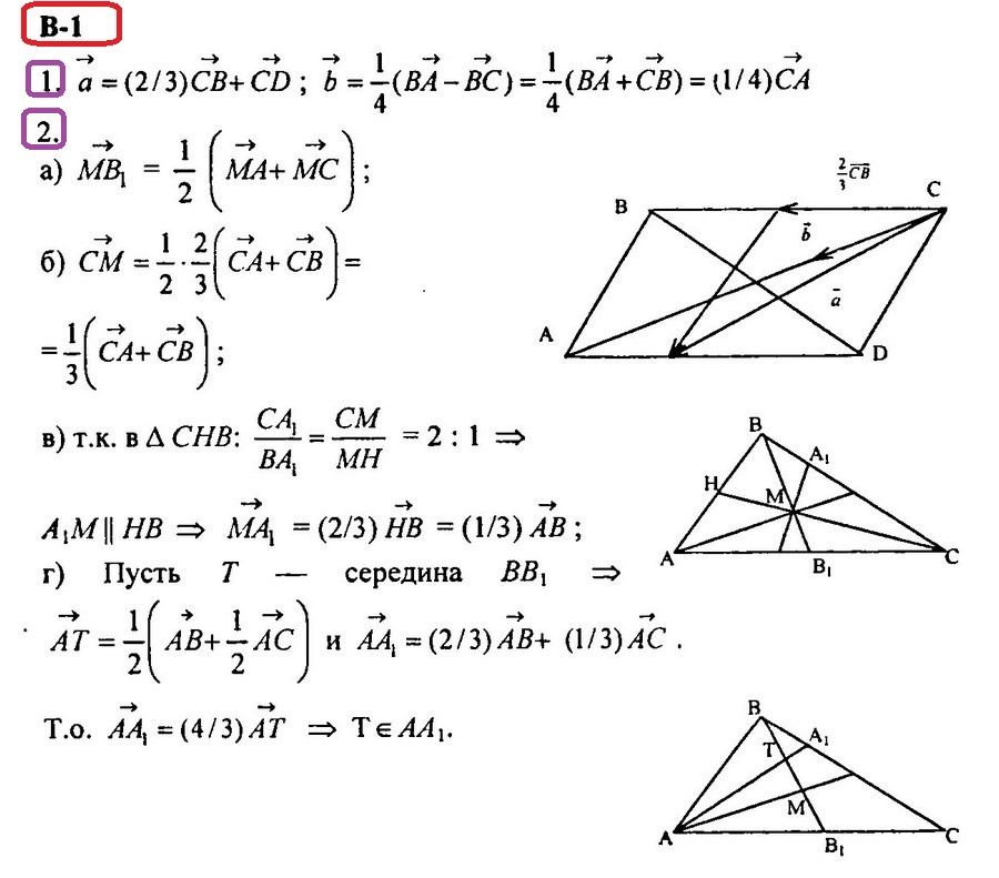 ОТВЕТЫ на КР-6 Геометрия 8 (Зив)